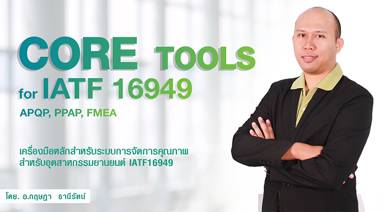 Core Tools for IATF 16949 (APQP, PPAP,  FMEA)