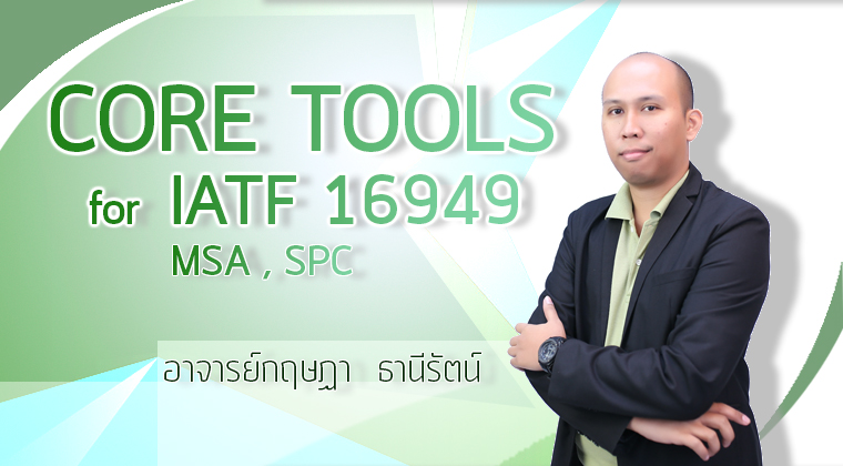 Core Tools for IATF 16949 (MSA&SPC)